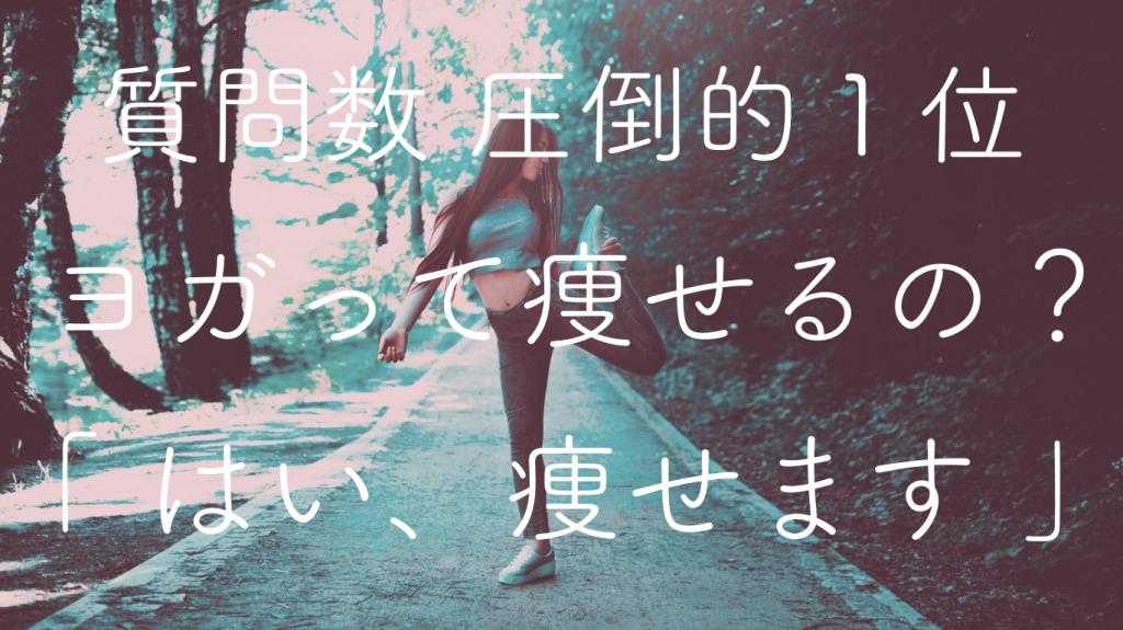yoga_diet_girl