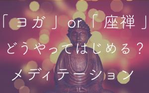 pic_zen_yoga_meditation