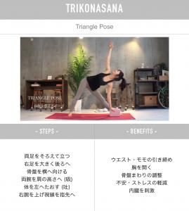 yogapose_trikonasana