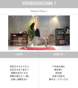 yogapose_warrior1