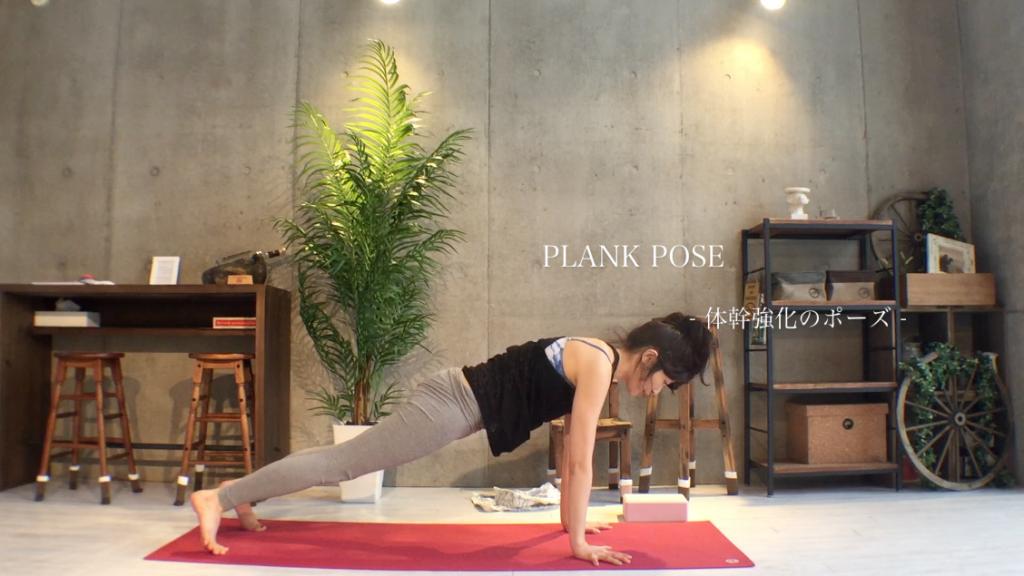 yogapose_plank