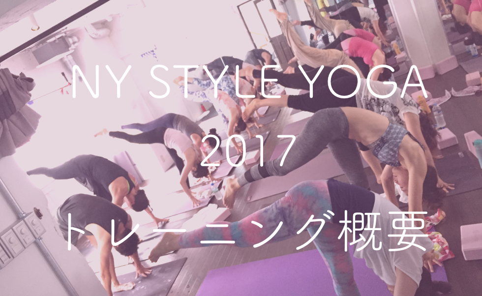 newyorkstyleyoga_training_2017