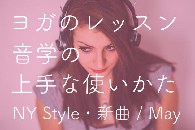 音楽の上手なつかいかた・NY style 5月の新曲