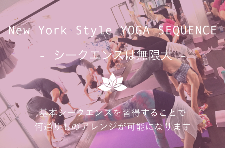 Newyorkstyleyoga training 2017 01