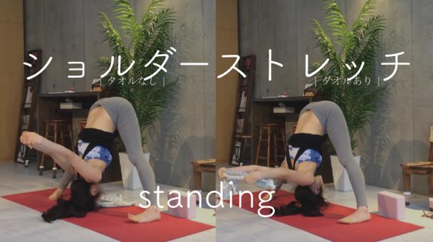 Shoulder stretch 05