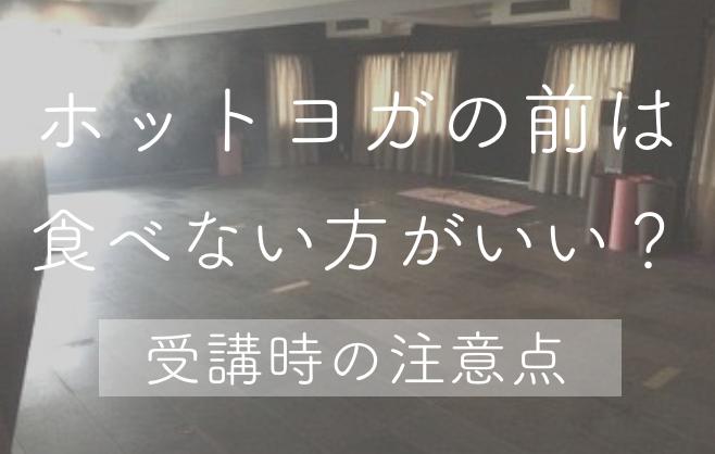 hotyoga_studio_rafeel