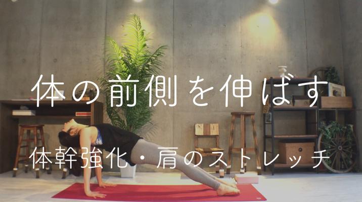 yoga_pose_upward_plank_mika_saiki