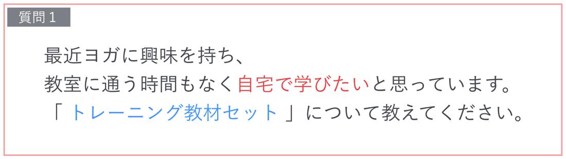 Shitsumon 01