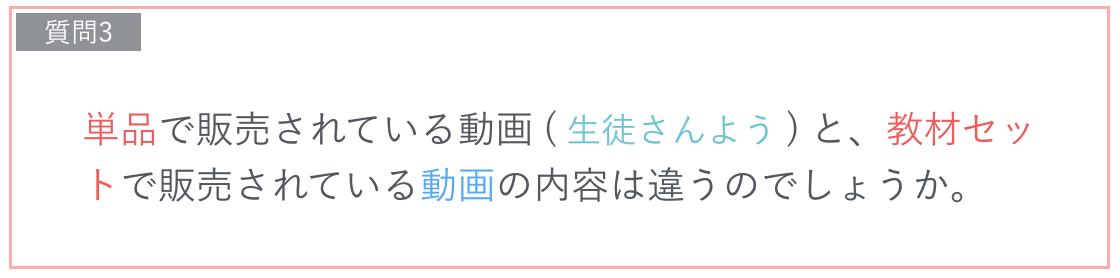 Shitsumon 03