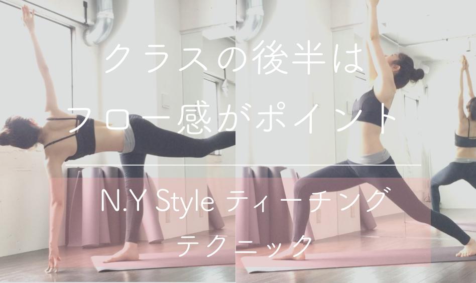 newyorkstyleyoga_mikasaiki