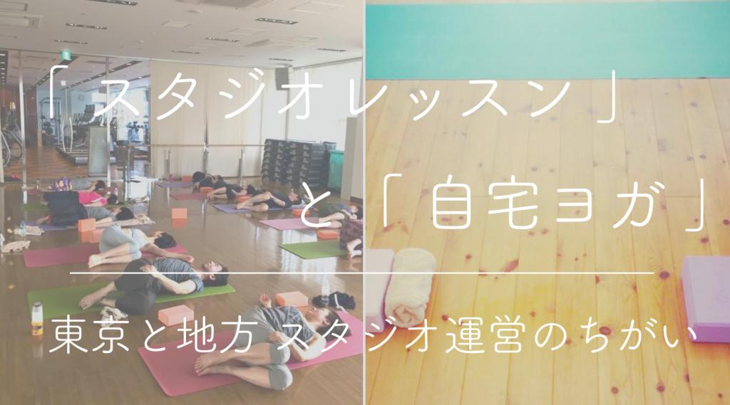 yoga_studio_ebisu