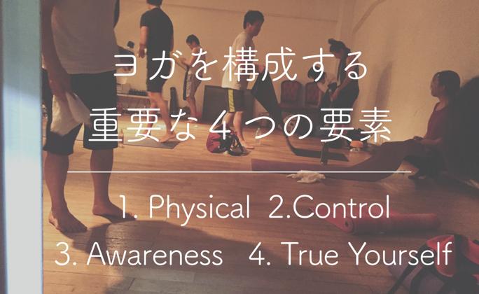 yoga_4components
