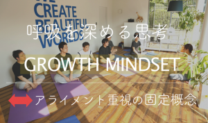 growthmindset_yoga