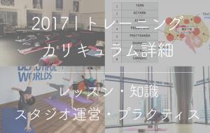 2017秋 ☆ トレ | 予習まとめ