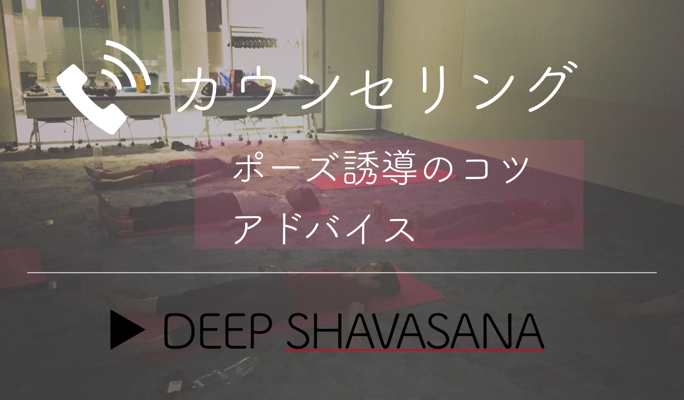 yoga_shavasana_office