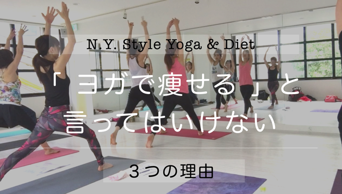 yoga_training_nystyle