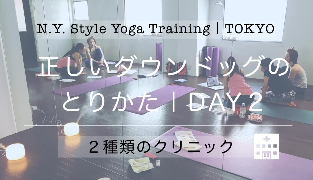 nystyleyoga_training_2017_tokyo_day2