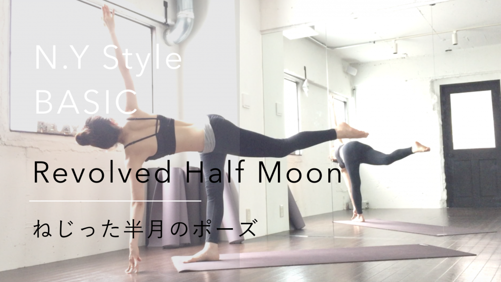 steps_to_revolved_halfmoon