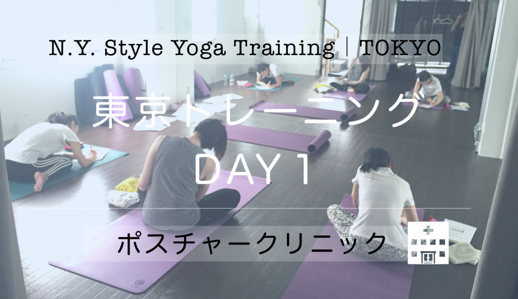 nystyleyoga_training_tokyo_day1