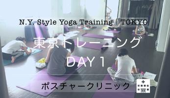 Training tokyo 02