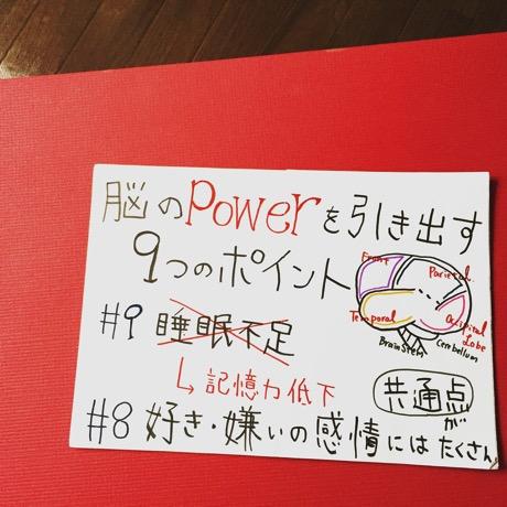 1028 brainpower 01