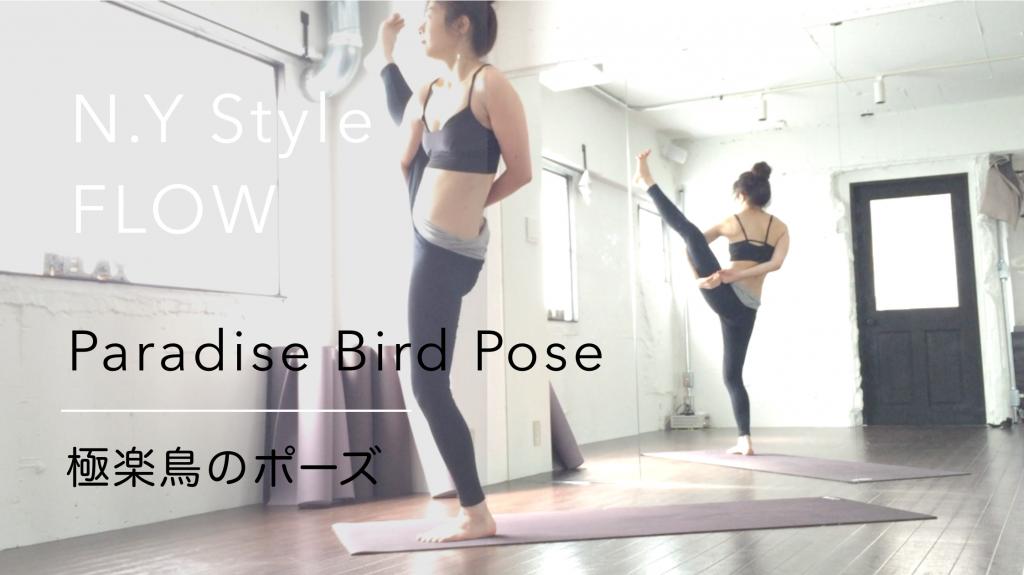 yogapose_paradisebird