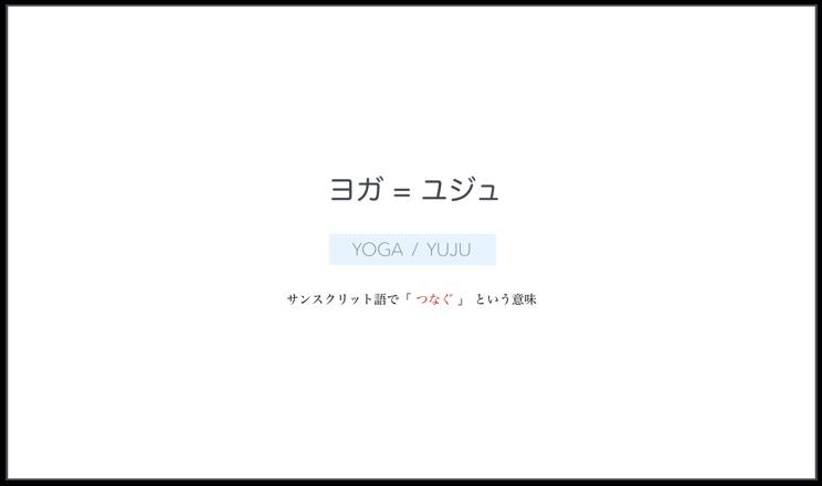 Yoga yuju sanskrit