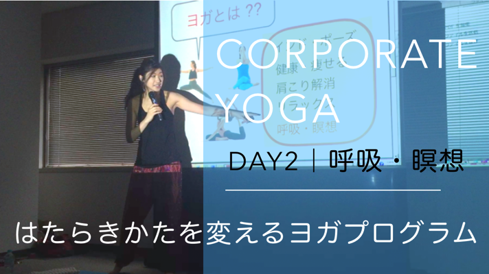 corporate_yoga_day2