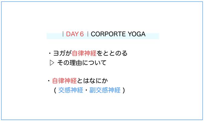 ヨガで自律神経を鍛える!【 脳科学 & ヨガ 】| CORPORATE YOGA PROGRAM DAY6