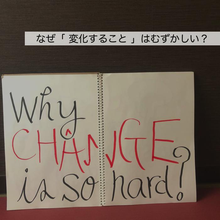 Whychangeissohard 01