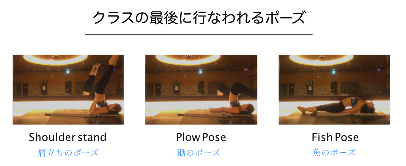 Closing postures yoga