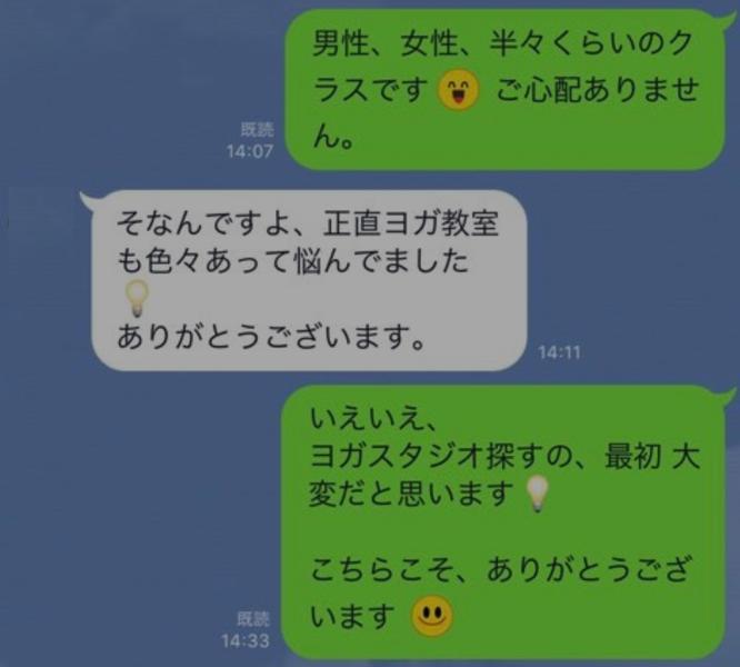 Line message 01