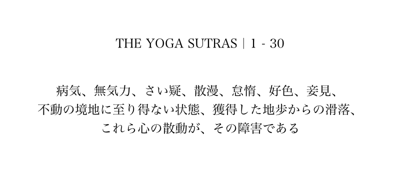 Sutra 1 30